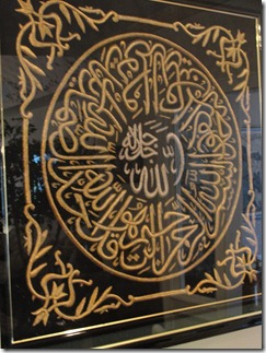 Authentic piece of the Kiswa that covers the Kaa'ba in Mecca